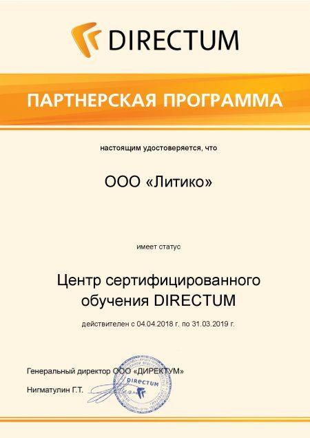 Partnerskij-sertifikat-DIRECTUM-Litiko-GalB-001